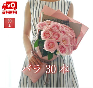 バラの花束 30本 ピンク