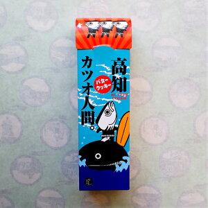 カツオ人間バタークッキー【四国 高知 南国 土佐 ご当地 キャラクター 人気 バター クッキー おみやげ オススメ 人気 お取り寄せ 新入荷】