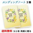 ハッピーライフ エンディングノート 2冊セット 父母 両親に贈る 家族一緒に 送料無料 郵便局 レターパックライト B5 …