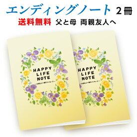 ハッピーライフ エンディングノート 2冊 レターパックライト発送 終活 終活ノート シンプル 内容 もしもの時 B5サイズ ノート ポイント消化
