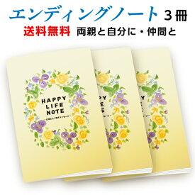 エンディングノート ハッピーライフ 3冊 B5サイズ 終活 終活ノート シンプル 内容 記録 ノート もしもの時
