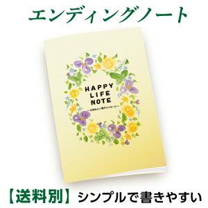 【送料別】 ハッピーライフ エンディングノート 1冊 送料が別途必要になります B5 サイズ もしもの時 記録 終活 終活ノート メッセージ ノート