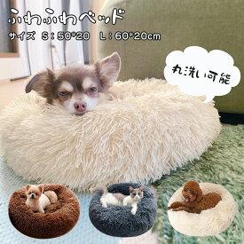 【最安値に挑戦】【送料無料】ペットベッド ペットクッション ペットソファ 丸型 ふわふわ もこもこ 柔らかい 暖かい 防寒 寒さ対策 洗える 犬用 猫用 ペットハウス WINSUN正規代理 50*20cm 60*20cm