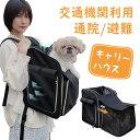 WINSUN ペットキャリーバッグ リュック 拡張可能 犬キャリーリュック 避難用 猫キャリー リュック 3way仕様通気性 安…