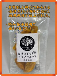 福島県会津若松市産北御山みしらず柿ドライフルーツ