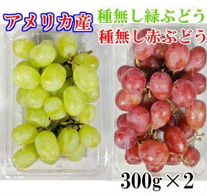 送料無料!!アメリカ産 種無し赤ぶどう・種無し緑ぶどう300g×2種セット