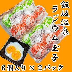 送料無料 飯坂温泉 ラジウム玉子6個入×2パック温泉卵 ラジウム 福島市 飯坂 滋養 濃厚 おつまみ おやつ 朝食
