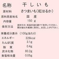 国産干し芋150g×5袋