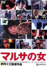 【中古】DVD▼マルサの女▽レンタル落ち 日本アカデミー賞