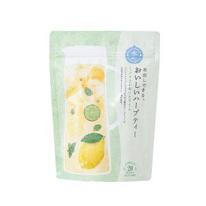 (生活の木)水出しできる。おいしいハーブティーミントとレモンとライム 20TB