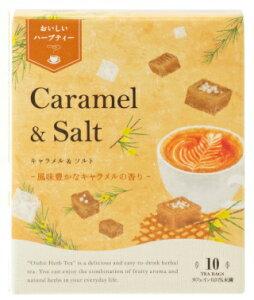(生活の木)おいしいハーブティーキャラメル&ソルト ティーバッグ10TBキャロブローストのチョコレートを想わせる風味とルイボス配合の優しい甘みのハーブティー