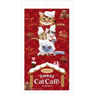 Sweet Cat Cafe スウィートキャットカフェ(チョコレートティー)