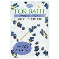 (日本緑茶センター)お風呂のハーブフォアバス ラベンダー「あす楽対応」