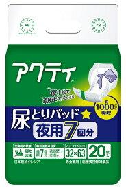 紙おむつ 大人用 アクティ (日本製紙) 尿とりパッド夜用 7回分吸収 20枚入 介護用紙おむつ 大人用紙おむつ 失禁用品