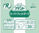 アテント おむつ オムツ 大王製紙 Rケア スーパーフィットテープ Lサイズ 20枚