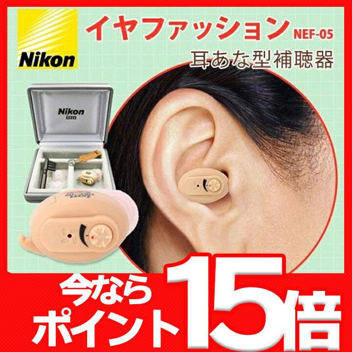 補聴器 耳あな型補聴器 送料無料 Nikon ニコン レディメイド補聴器 イヤファッション NEF-05 左右兼用 非課税 (敬老の日 父の日 母の日 ギフト お祝い 男 女 軽度 中度 難聴 楽ギフ_包装)