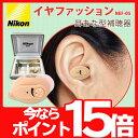 補聴器 耳あな型補聴器 送料無料 Nikon ニコン レディメイド補聴器 イヤファッション NEF-05 左右兼用 非課税 ( 集音器 とは違う 医療機器 敬老...