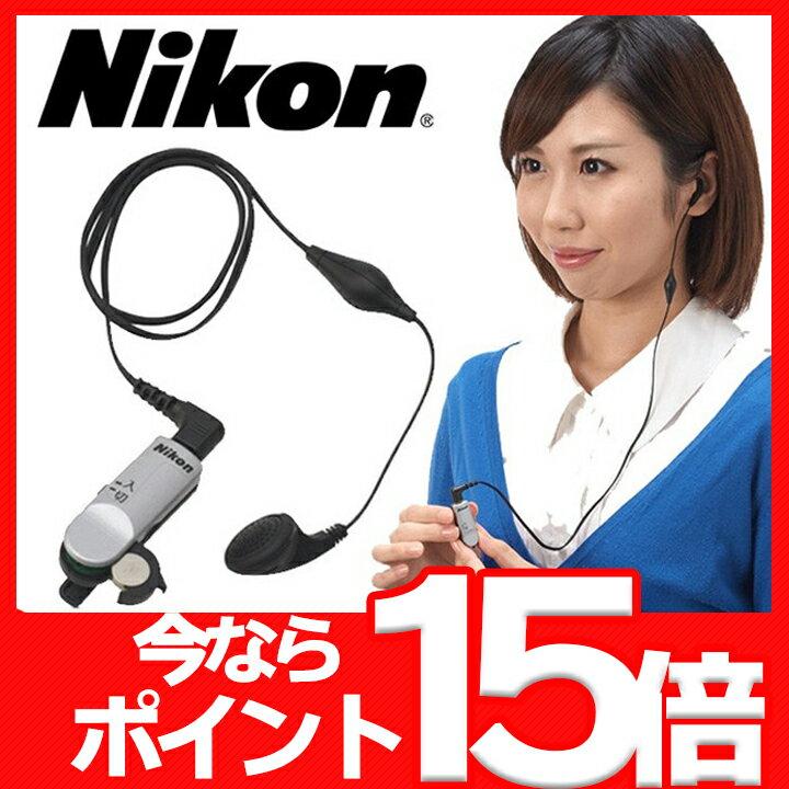 Nikon ニコン 集音器 ポケット型 クリップ・ミニ NHE-01 (日本製 コンパクト 小型 軽量 おしゃれ 父の日 母の日 敬老の日 プレゼント お祝い )