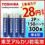 東芝製アルカリ単4形乾電池「アルカリ1」2P×10パック20本入