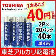 東芝製アルカリ単4形乾電池「アルカリ1」2P×20パック40本入