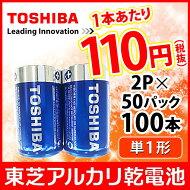 [1本あたり110円(税抜き)!]東芝製アルカリ単1形乾電池「アルカリ1」2P×50パック100本入