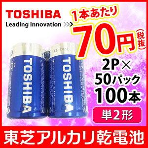 【1本あたり70円(税抜)】東芝アルカリ乾電池単2形アルカリ12P×50パック100本入TOSHIBA【LR14AG】単ニ