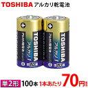 【1本あたり70円(税抜)】 東芝 アルカリ乾電池 単2形 アルカリ1 2P×50パック 100本入 TOSHIBA 【LR14AG】 単ニ
