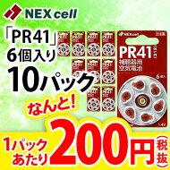 日本製補聴器用空気電池PR41(312)6個入り×10パック_ミミー電子・オムロン・Nikon