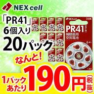 日本製補聴器用空気電池PR41(312)6個入り×20パック_ミミー電子・オムロン・Nikon