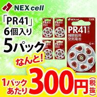 日本製補聴器用空気電池PR41(312)6個入り×5パック_ミミー電子・オムロン・Nikon