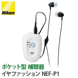 補聴器 ポケット型補聴器 ニコン Nikon 送料無料 デジタルポケット型補聴器 イヤファッション NEF-P1 ( 集音器 とは違う 医療機器 敬老の日 父の日 母の日 ギフト お祝い 軽度難聴 に対応 楽ギ