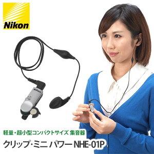 Nikon ニコン 超小型集音器 ポケット型 クリップ・ミニ パワー NHE-01P (日本製 コンパクト 小型 軽量 おしゃれ 父の日 母の日 敬老の日 プレゼント お祝い )