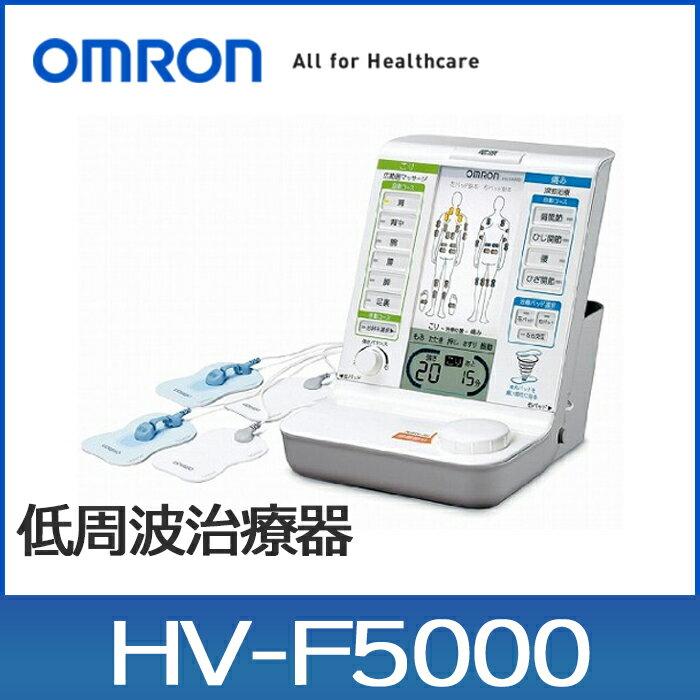 オムロン 低周波治療器 オムロン 電気治療器 HV-F5000 (低 周波 治療 器 オムロン 家庭用 治療 マッサージ お祝い 記念日 誕生日 父の日 母の日 敬老の日 プレゼント お父さん お母さん)