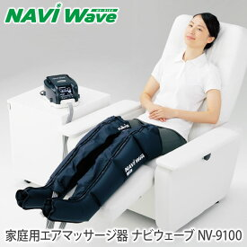 エアマッサージ器 ナビウェーブ NV-9100 疲労回復 血行促進 フットマッサージ