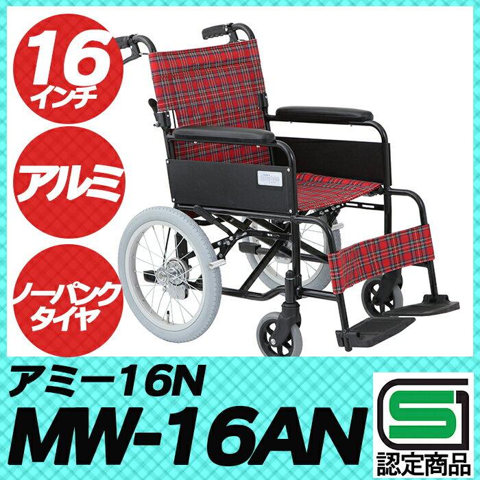 車椅子 軽量 折り畳み コンパクト 介助式車いす MW-16AN アミー16 ノーパンクタイヤ 16インチ(介護用 アルミ ブレーキ 車いす 車イス 敬老の日 福祉道具 折りたたみ 送料無料 非課税 美和商事) (代引き不可)