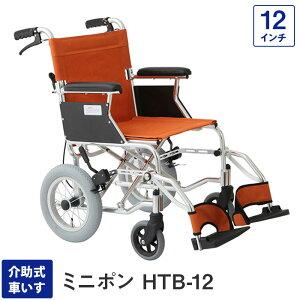 車椅子 軽量 折り畳み コンパクト 介助式車いす HTB-12 ミニポン 12インチ(介護用 アルミ ブレーキ 車いす 車イス 敬老の日 福祉道具 折りたたみ 美和商事)非課税