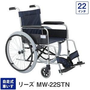 車椅子 軽量 折り畳み コンパクト 自走式車いす MW-22STN リーズ ノーパンクタイヤ 22インチ(介護用 アルミ ブレーキ 車いす 車イス 敬老の日 福祉道具 折りたたみ 美和商事)非課税