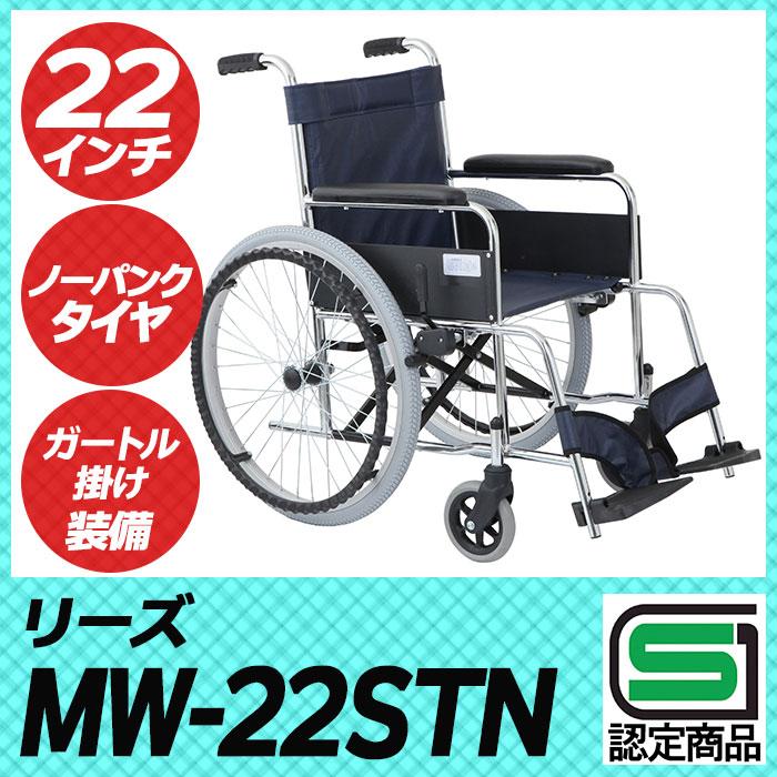 車椅子 軽量 折り畳み コンパクト 自走式車いす MW-22STN リーズ ノーパンクタイヤ 22インチ(介護用 アルミ ブレーキ 車いす 車イス 敬老の日 福祉道具 折りたたみ 送料無料 美和商事) (代引き不可)