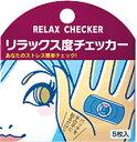 【送料330円 ネコポス対応可!】 リラックス度チェッカー 5枚入り×4パック ライフケア技研 すこやかに過ごしたいなら…