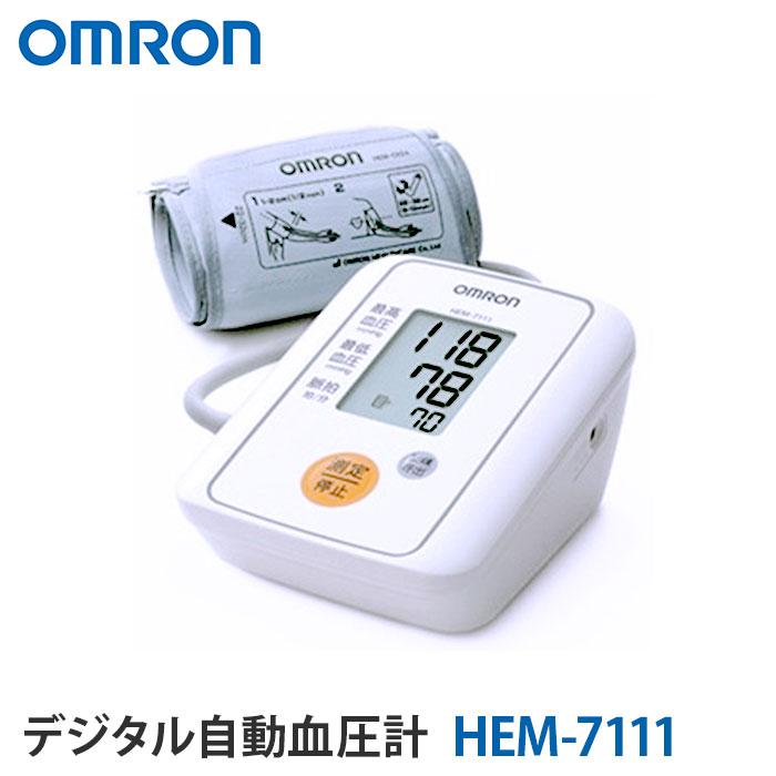 オムロン 血圧計 上腕式 HEM-7111 デジタル HEM7111 (健康器具 上腕式 血圧 計 軽量 おすすめ 人気 ランキング ギフト お祝い プレゼント 父の日 母の日 敬老の日 シルバー 老人 お父さん お母さん 子供 景品 コンペ)