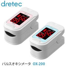 パルスオキシメータ OX-200 パルスオキシメーター 医療機器認証商品 ドリテック dretec 血中酸素濃度計 spo2 家庭用 医療用