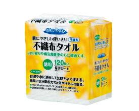 清拭タオル おもいやり心 肌にやさしい使いきり 不織布タオル (120枚入)