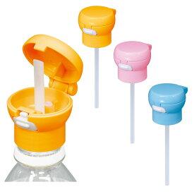 ペットボトルストローキャップ 介護用品 食事 介護食事 食器 食事用 介護 介護用 介護食器 ストロー キャップ