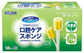 マウスピュア 口腔ケアスポンジ50本入 (プラ軸) 介護用品 歯ブラシ 口腔ケア 歯磨き 口臭 スポンジ