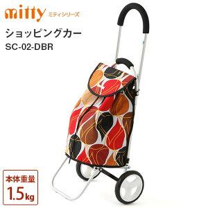 美和商事ショッピングカー_SC-02-DBR_Mittyシリーズ_ドロップブラウン_シルバーカー