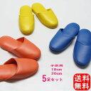【送料無料】 スリッパ 子供用 5足 セット 2サイズから選べる。「子供 スリッパ ビニール素材 まとめ買い スリッパ」 子供用 セット か…
