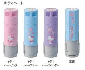 サンビー クイックネーム キャップレスネーム印 既製品 サンリオ キティハート クイックC9 シーナイン 9.5mm丸