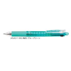 ゼブラ ジェルボールペン ZEBRA サラサマルチ 0.4 ブルーグリーン J4SAS11-BG