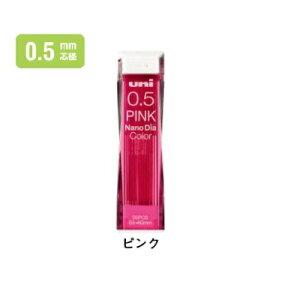 三菱鉛筆 シャープ替芯 ユニ ナノダイヤ カラー芯 0.5mm ピンク U05202NDC.13 【ご注文単位 10個】