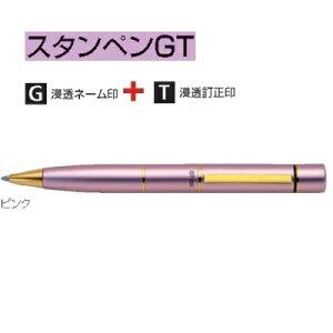 タニエバー スタンペンGT ピンク SP-GT03